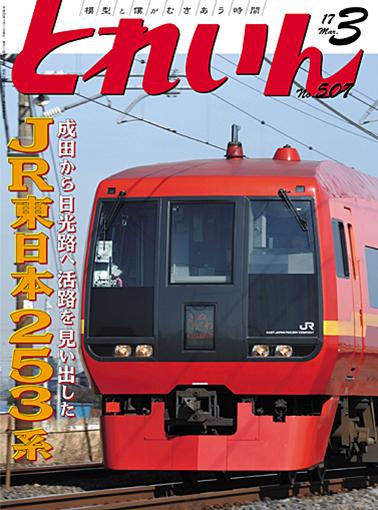 月刊とれいん2017年3月号