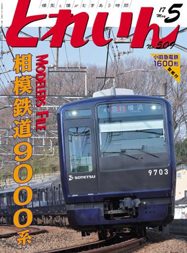 月刊とれいん2017年5月号