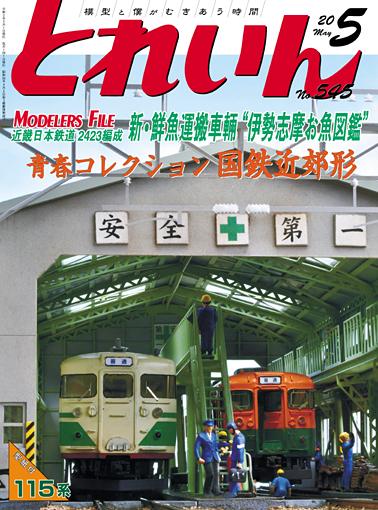 月刊とれいん2020年5月号
