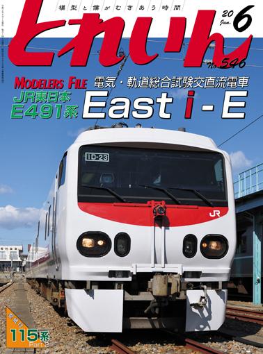月刊とれいん2020年6月号
