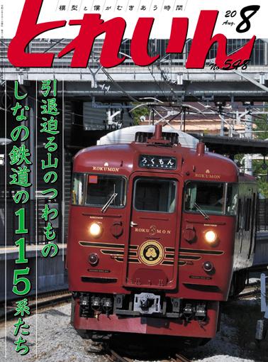 月刊とれいん2020年8月号