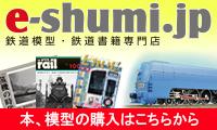 e-shumi.jp