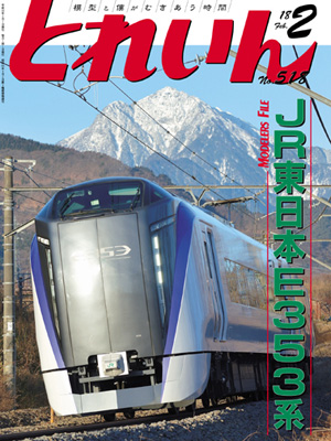 月刊とれいん2018年2月号