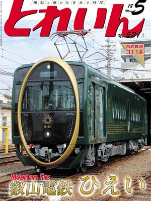 月刊とれいん2018年5月号