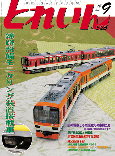 月刊とれいん 2018年9月号