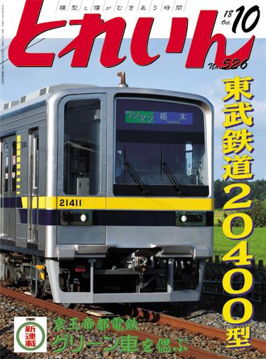 月刊とれいん 2018年10月号
