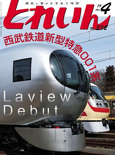 月刊とれいん2019年4月号