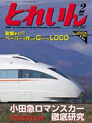 月刊とれいん2005年2月号