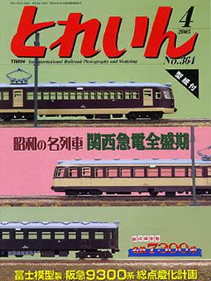 月刊とれいん2005年4月号