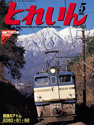 月刊とれいん2005年5月号