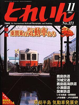 月刊とれいん2005年11月号