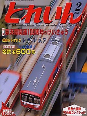 月刊とれいん2006年2月号