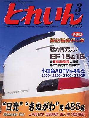 月刊とれいん2006年3月号