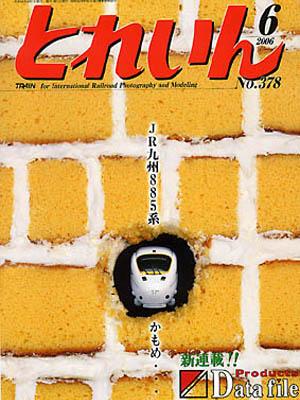 月刊とれいん2006年6月号
