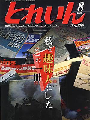 月刊とれいん2006年8月号