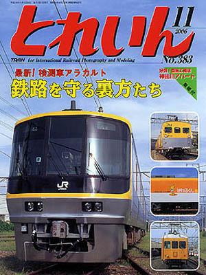 月刊とれいん2006年11月号