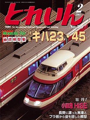 月刊とれいん2007年2月号