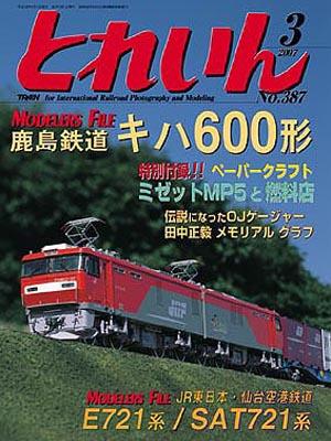 月刊とれいん2007年3月号