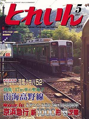 月刊とれいん2007年5月号