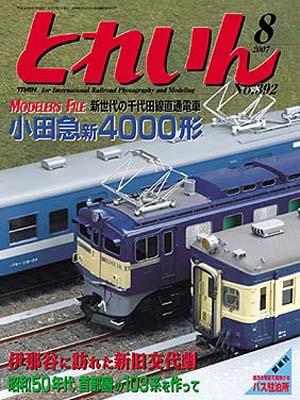 月刊とれいん2007年8月号