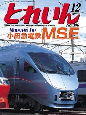 月刊とれいん2007年12月号