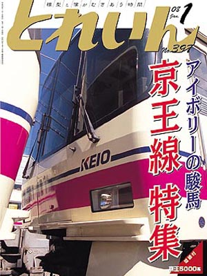 月刊とれいん2008年1月号