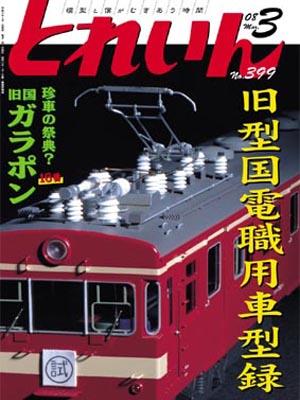 月刊とれいん2008年3月号
