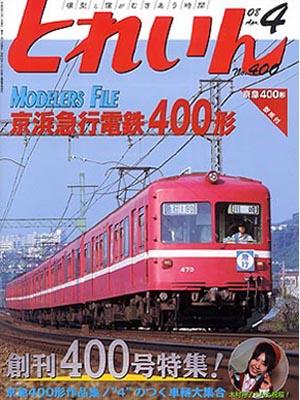 月刊とれいん2008年4月号