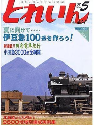 月刊とれいん2008年5月号