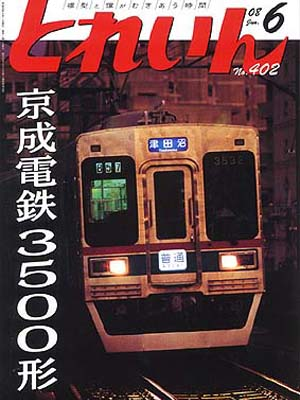 月刊とれいん2008年6月号