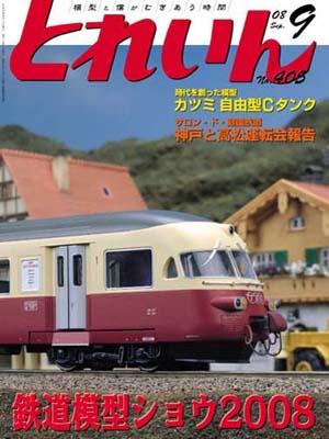 月刊とれいん2008年9月号