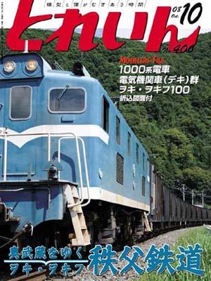 月刊とれいん2008年10月号