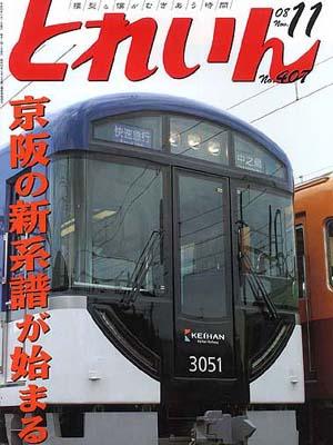 月刊とれいん2008年11月号