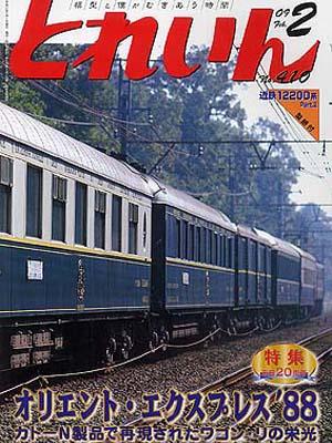 月刊とれいん2009年2月号