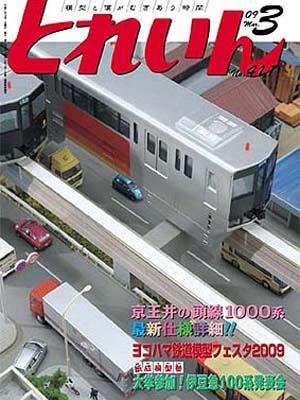 月刊とれいん2009年3月号