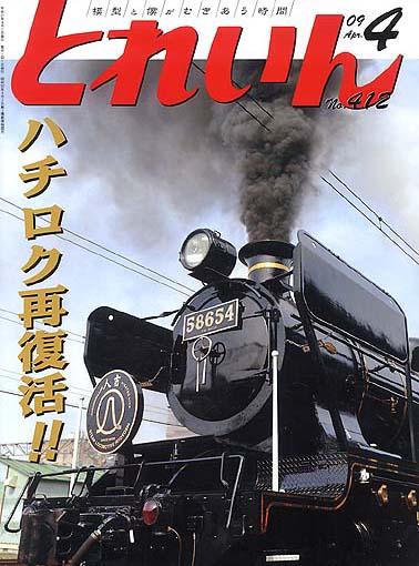 月刊とれいん2009年4月号