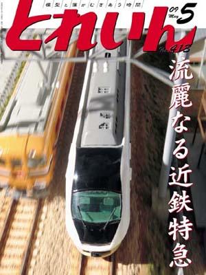 月刊とれいん2009年5月号