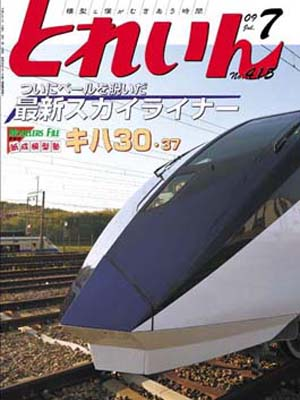 月刊とれいん2009年7月号