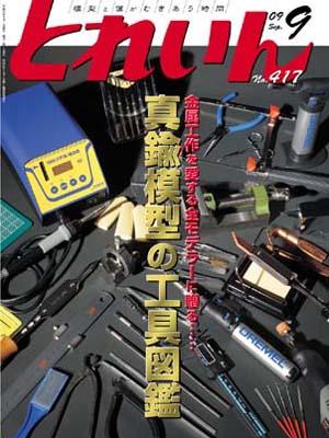 月刊とれいん2009年9月号