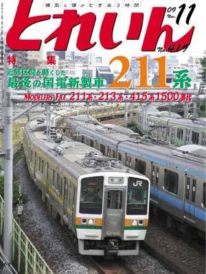 月刊とれいん2009年11月号