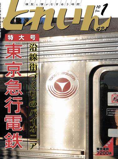 月刊とれいん2010年1月号