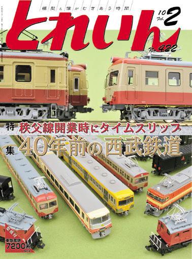 月刊とれいん2010年2月号