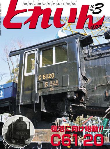 月刊とれいん2010年3月号
