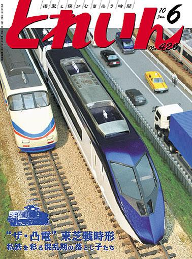 月刊とれいん2010年6月号
