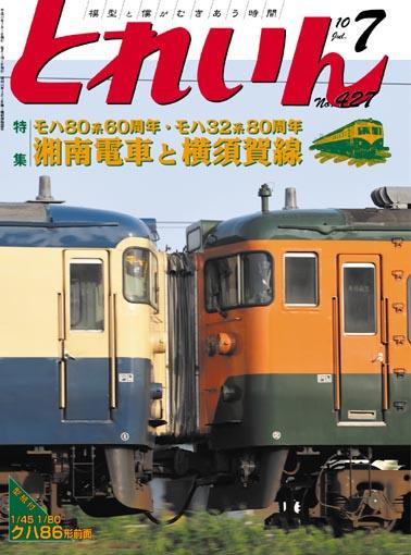 月刊とれいん2010年7月号