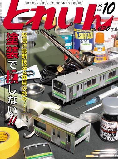 月刊とれいん2010年10月号