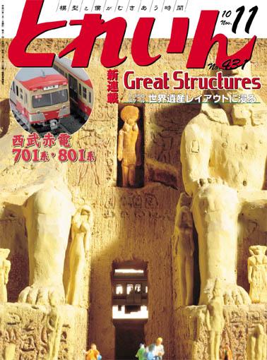 月刊とれいん2010年11月号