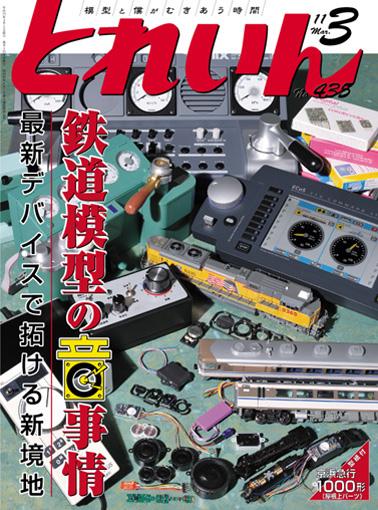 月刊とれいん2011年3月号