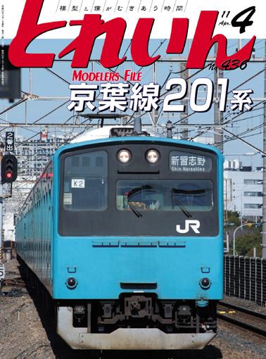 月刊とれいん2011年4月号