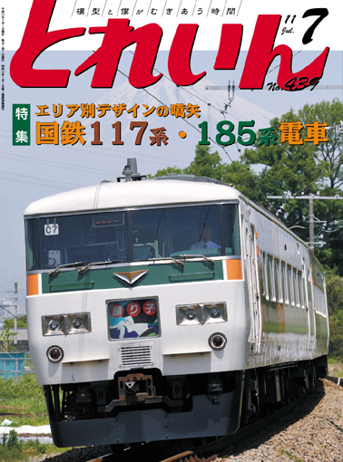 月刊とれいん2011年7月号